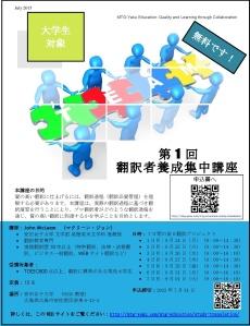 第1回翻訳者養成集中講座(2015年8月)
