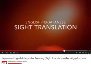 Sight Translation