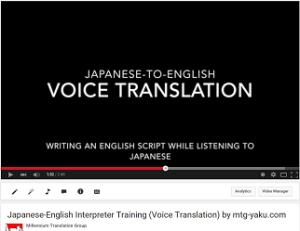 Voice Translation Video Link
