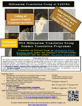 Flyer 2016 MTG Summer Translation Programme